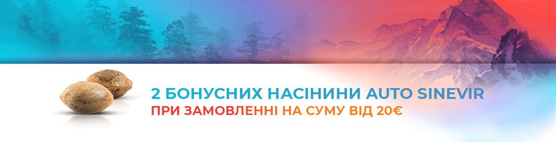 Bonus-2-senivir-ukr-1170×300